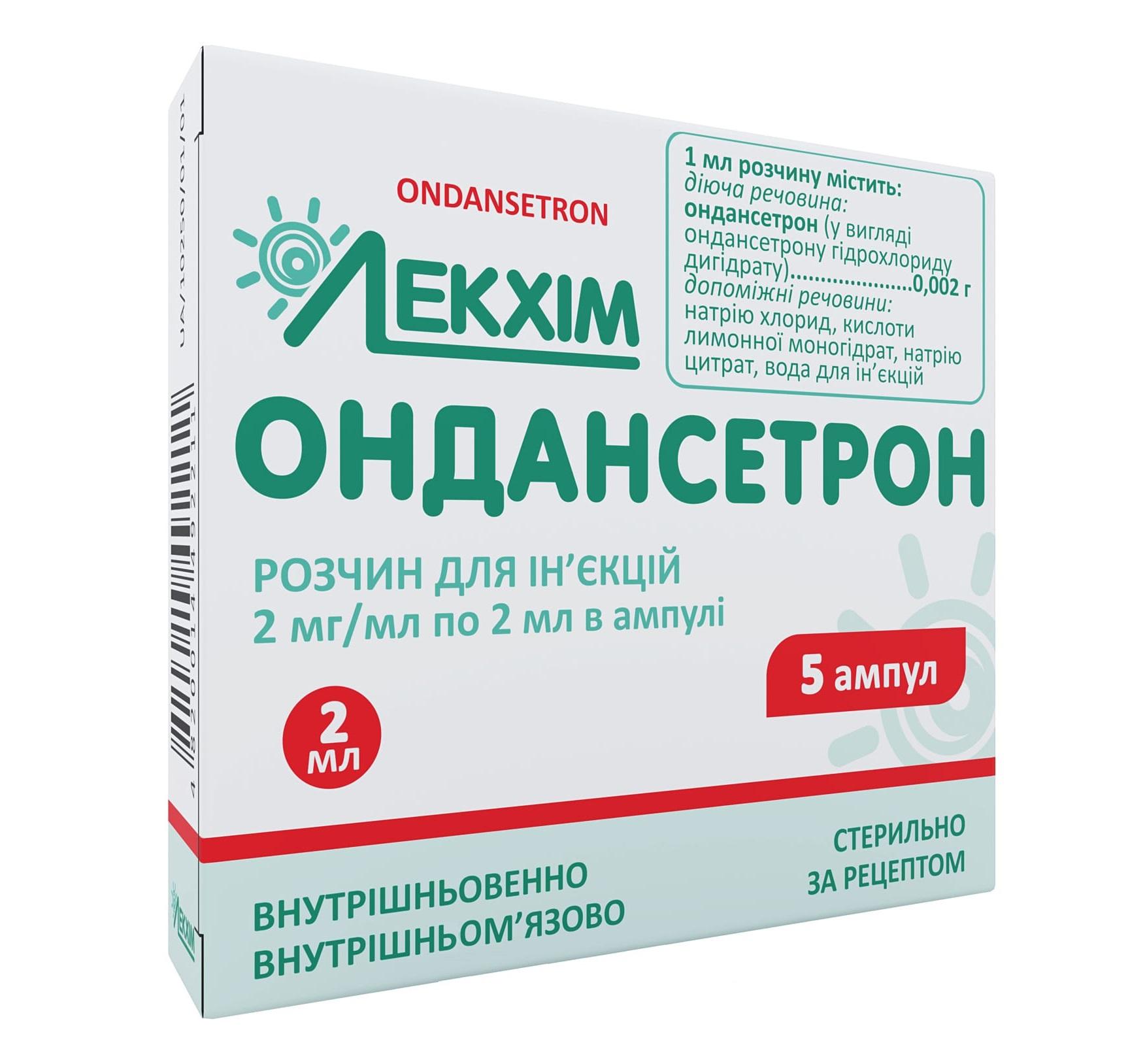 ОНДАНСЕТРОН АМП. 2МГ/МЛ 2МЛ №5 без ндс