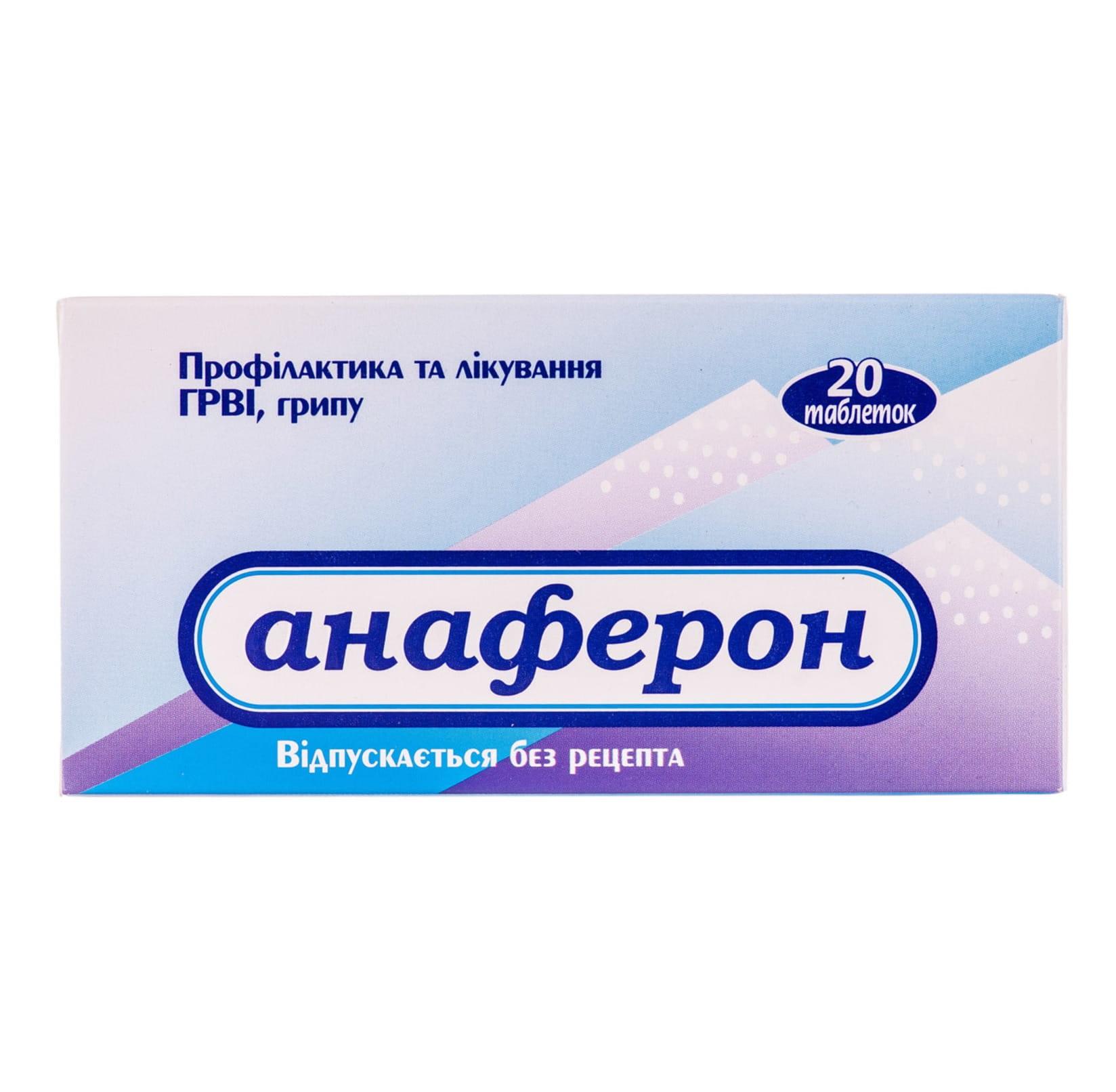 АНАФЕРОН ТАБ. №20