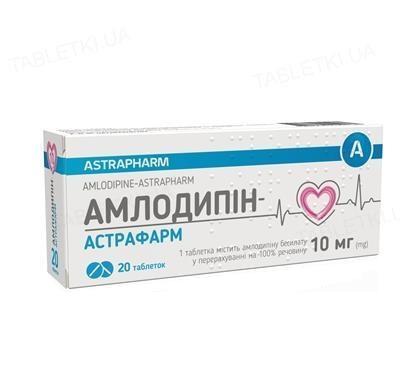 АМЛОДИПИН ТАБ. 10МГ №20