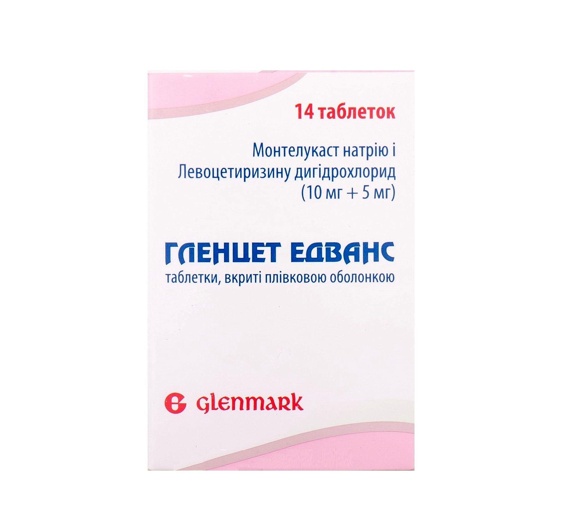 ГЛЕНЦЕТ ЕДВАНС ТАБ. №14