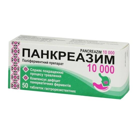 ПАНКРЕАЗИМ 10000 ТАБ. №50