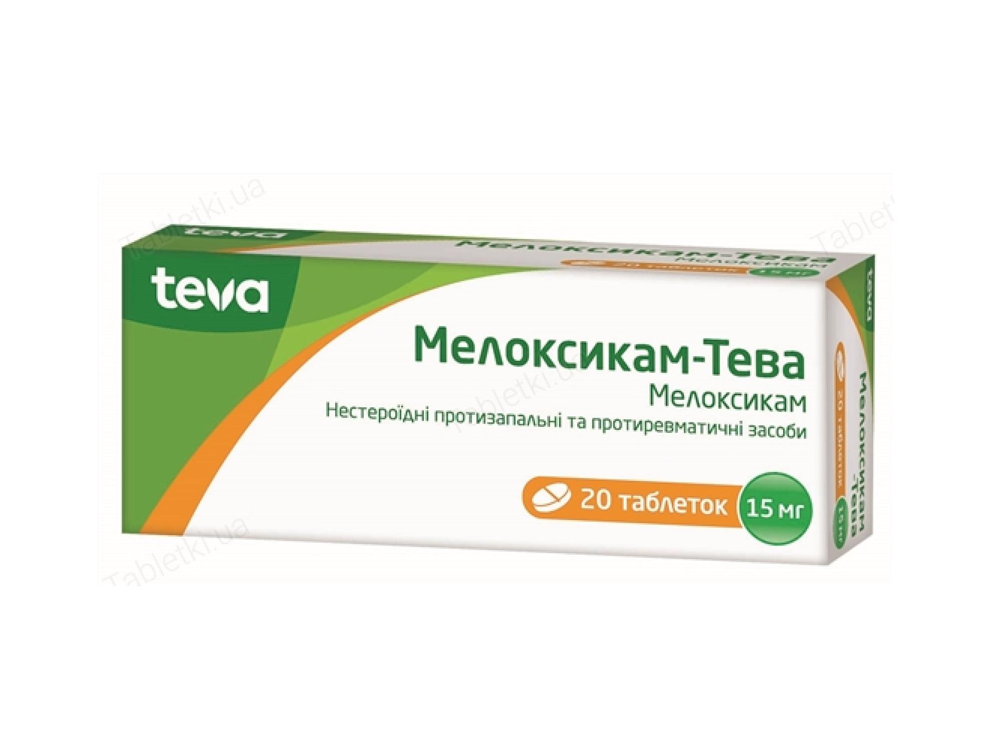 МЕЛОКСИКАМ-ТЕВА ТАБ. 15МГ №20