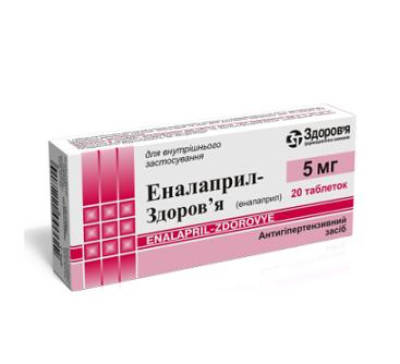 ЭНАЛАПРИЛ ТАБ. 5МГ №20