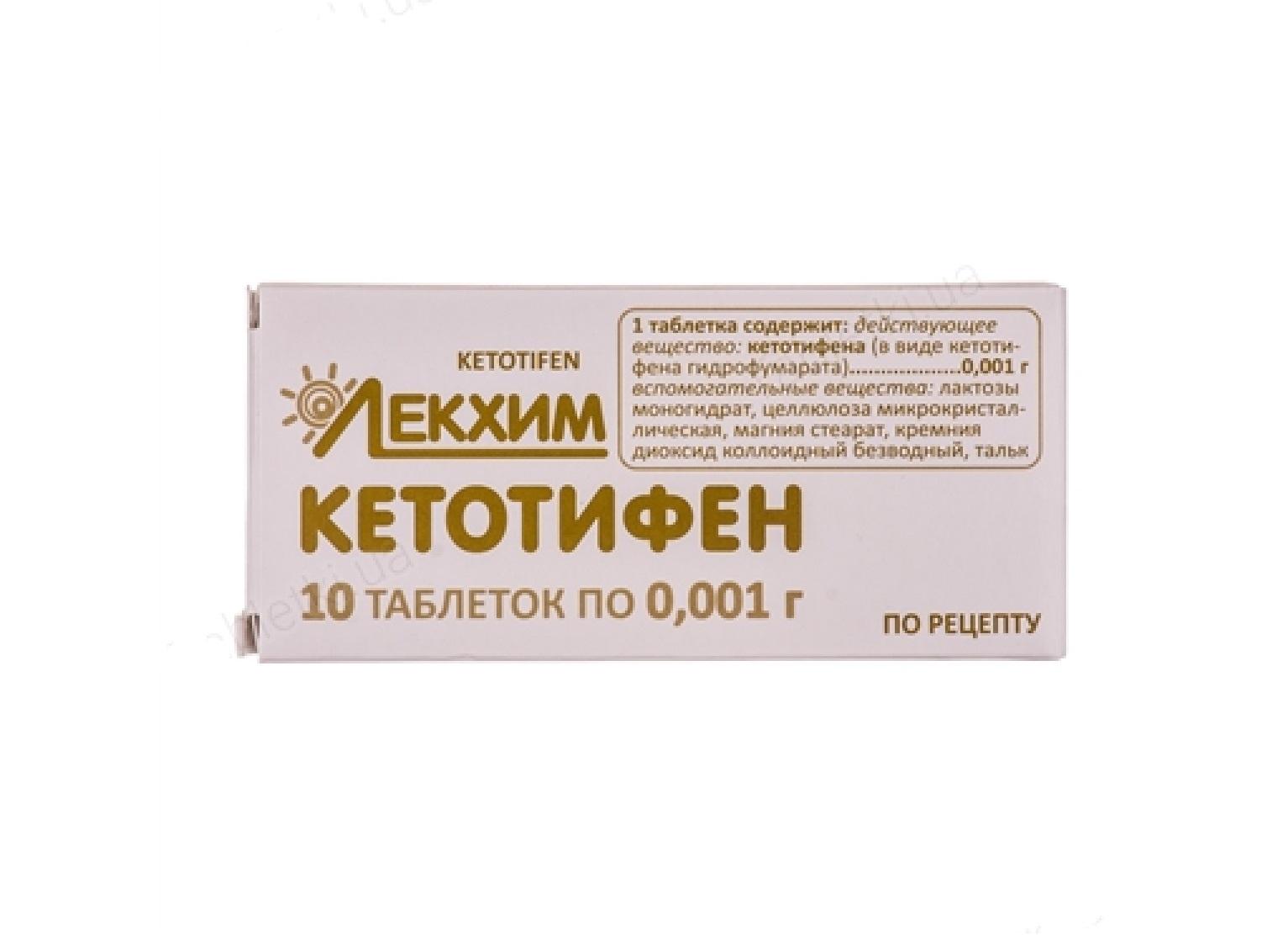 КЕТОТИФЕН-ЛХ ТАБ. 1МГ №10