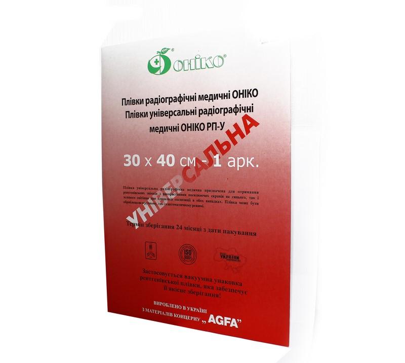 ПЛЕНКА рентгеновская Онико универсальная РП-У 30 х 40 №1
