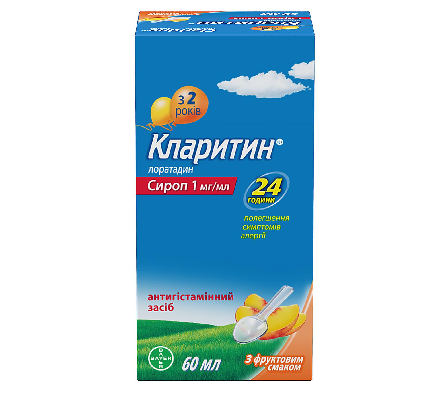 КЛАРИТИН СИРОП  60МЛ