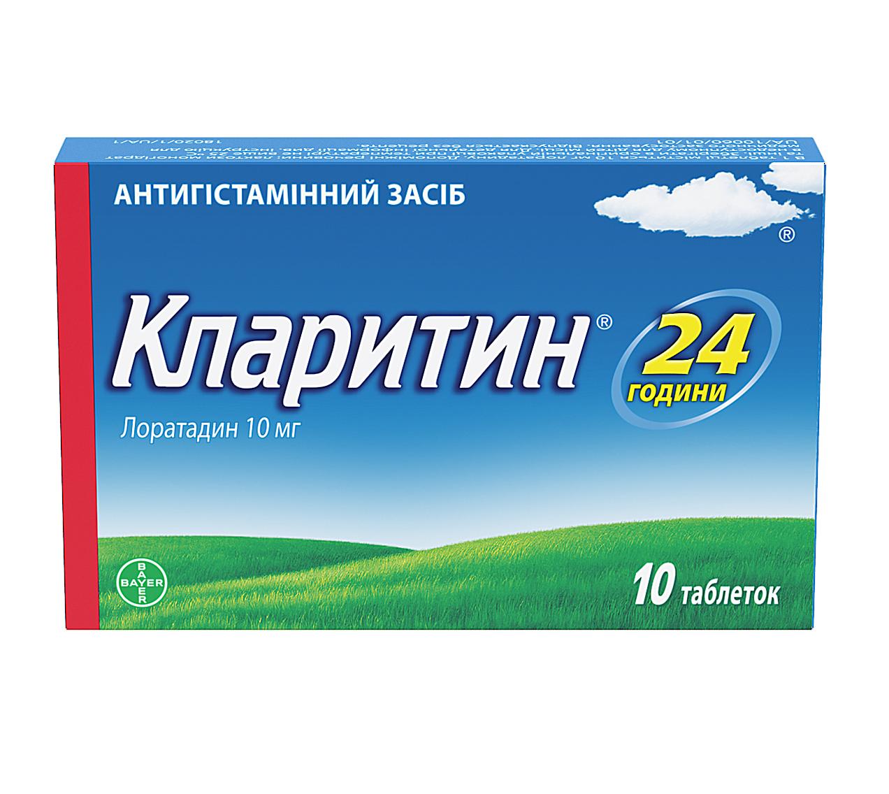 КЛАРИТИН ТАБ. 10МГ №10