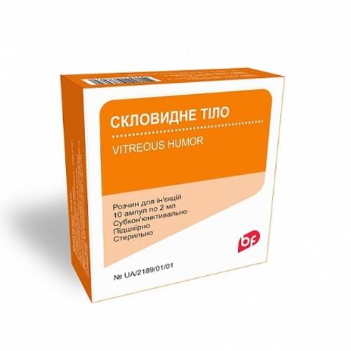 СКЛОВИДНЕ ТІЛО АМП. 2МЛ №10 - фото 1 | Сеть аптек Viridis