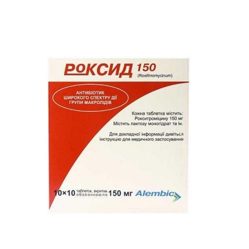 РОКСИД 150 ТАБ.150МГ №100 - фото 1 | Сеть аптек Viridis