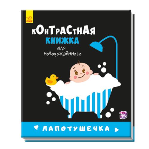 РАНОК Книга контрастная для младенца: Лапотушечка рус.яз 0+