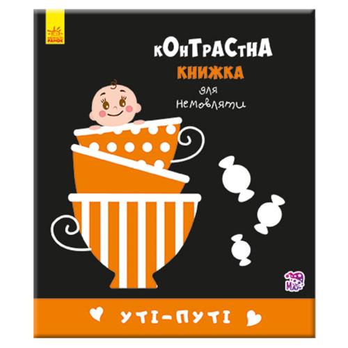 РАНОК Книга контрастная для младенца: Ути-пути укр.яз 0+ - фото 1 | Сеть аптек Viridis