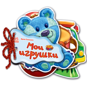 РАНОК Книга Отгадай-ка: Мои игрушки Н.И.К. рус.яз от 2 лет