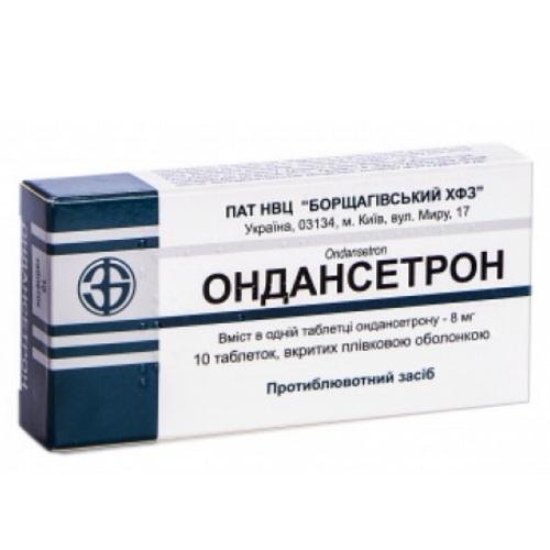 ОНДАНСЕТРОН ТАБ. 8МГ №10 - фото 1   Сеть аптек Viridis
