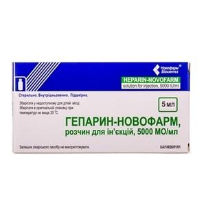 ГЕПАРИН Р-Н Д/ІН. 5000МЕ/МЛ 5МЛ ФЛ. №5 без ндс