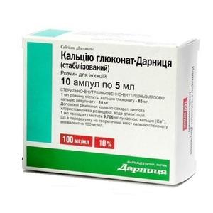 КАЛЬЦИЯ ГЛЮКОНАТ АМП. 10% 5МЛ №10