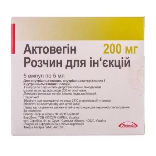 АКТОВЕГІН АМП. 40МГ/МЛ 5МЛ (200МГ) №5 - фото 1 | Сеть аптек Viridis