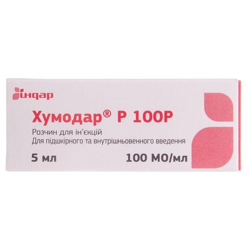ХУМОДАР Р 100Р 100МЕ/МЛ 5МЛ №1 - фото 1 | Сеть аптек Viridis