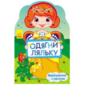 РАНОК Раскраска-+наклейки Одень куклу новая Маргарита на укр.яз. от 2 лет
