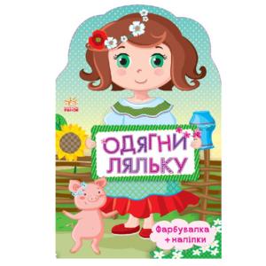 РАНОК Раскраска-+наклейки Одень куклу новая Украиночка на укр.яз. от 2 лет