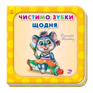 РАНОК Нужные книги:Чистим зубки ежедневно  укр.яз  от 1 года