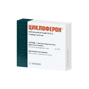 ЦИКЛОФЕРОН АМП. 12,5% 2МЛ №5 ПДВ
