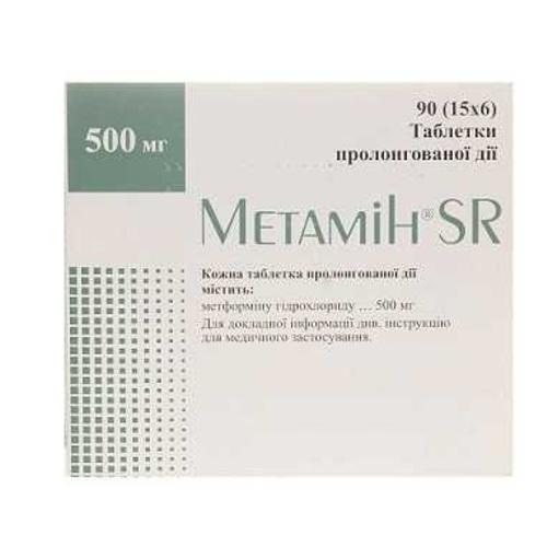 МЕТАМИН СР ТАБ. 500МГ №90 - фото 1   Сеть аптек Viridis