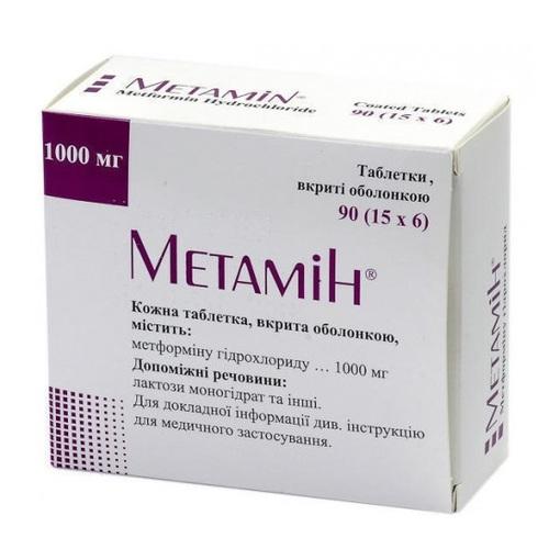 МЕТАМИН ТАБ. 1000МГ №90 - фото 1 | Сеть аптек Viridis