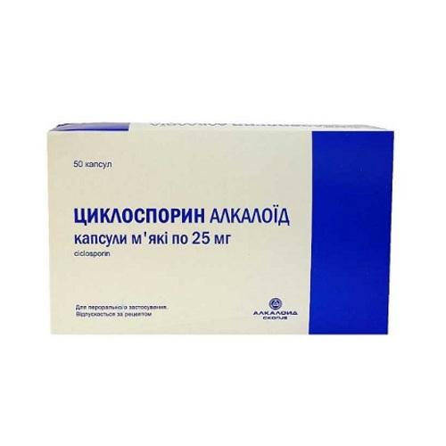 ЦИКЛОСПОРИН АЛКАЛОЇД КАПС. 25МГ №50 - фото 1   Сеть аптек Viridis