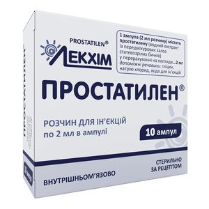 ПРОСТАТИЛЕН АМП. 2МЛ №10