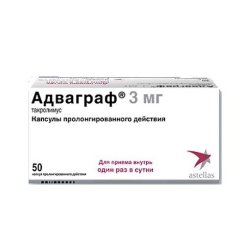 АДВАГРАФ КАПС. 3МГ №50 - фото 1   Сеть аптек Viridis