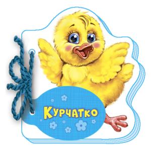 РАНОК Книга Мои любимые зверушки: Цыпленок укр.яз 0+
