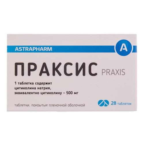 ПРАКСІС ТАБ. 500МГ №28 - фото 1 | Сеть аптек Viridis