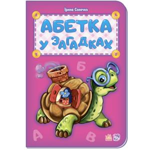 РАНОК Книга Азбука: Азбука в загадках укр.яз от 5 лет