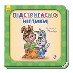 РАНОК Нужные книги Подстригаем ноготки  укр.яз  от 1 года