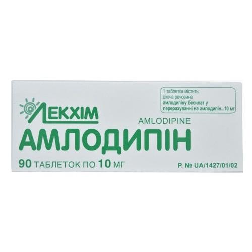 АМЛОДИПИН ТАБ. 10МГ №90 - фото 1   Сеть аптек Viridis