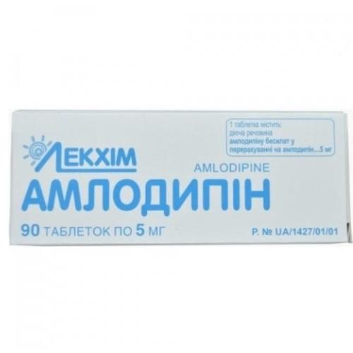 АМЛОДИПИН ТАБ. 5МГ №90 - фото 1   Сеть аптек Viridis