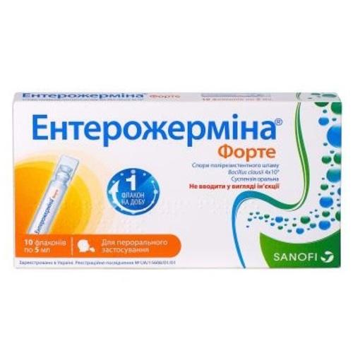 ЕНТЕРОЖЕРМІНА ФОРТЕ СУСП. 5МЛ ФЛ. №10 - фото 1 | Сеть аптек Viridis