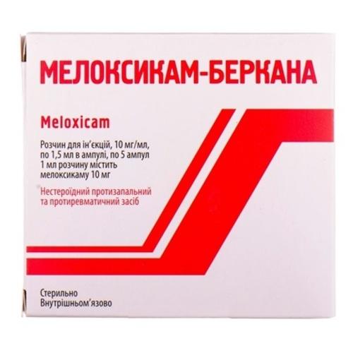 МЕЛОКСИКАМ-БЕРКАНА АМП. 15МГ/1.5МЛ 1.5МЛ №5