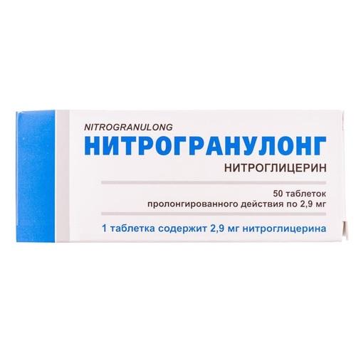 НИТРОГРАНУЛОНГ ТАБ. 2,9МГ №50 без ндс - фото 1 | Сеть аптек Viridis