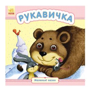 РАНОК Книга Маленькие сказки Рукавичка укр.яз от 2 лет