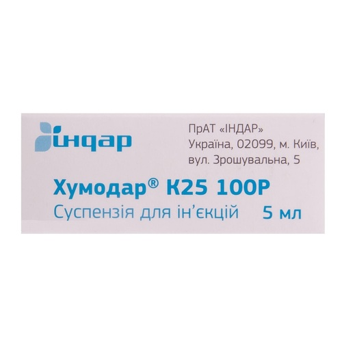 ХУМОДАР К25 100Р100МЕ/МЛ5МЛ#1 - фото 1   Сеть аптек Viridis
