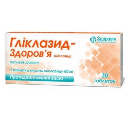 ГЛИКЛАЗИД-ЗДОРОВЬЕ ТАБ. 80МГ №30 - фото 1 | Сеть аптек Viridis