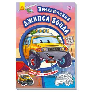 РАНОК Раскраска+наклейки Тачки Приключения Джипси Бонда рус.яз. от 4 лет
