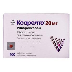 КСАРЕЛТО ТАБ. 20МГ №100