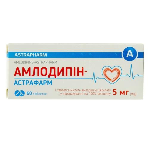 АМЛОДИПИН-АСТРАФАРМ ТАБ. 5МГ №60 - фото 1 | Сеть аптек Viridis