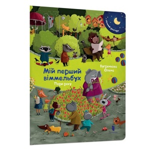АРТБУКС Книга мини-виммельбух