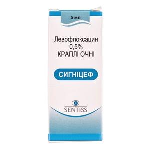 СИГНИЦЕФ КАПЛИ ГЛАЗН. 0,5% 5МЛ без ндс