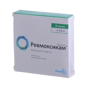 РЕВМОКСИКАМ АМП. 1% 1,5МЛ №3
