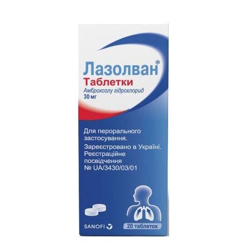 ЛАЗОЛВАН ТАБ. 30МГ №20 - фото 1 | Сеть аптек Viridis