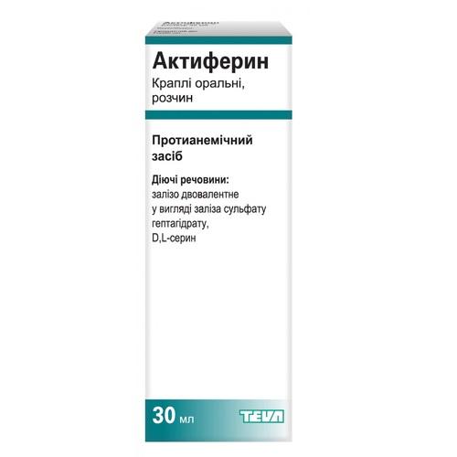 АКТИФЕРИН КРАПЛІ 30МЛ - фото 1   Сеть аптек Viridis